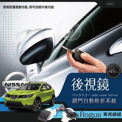 BuBu車用品╭日產 Rogue 專用型 後視鏡 電動收折╭自動收納控制器 ╭不破壞線路,原廠功能升級
