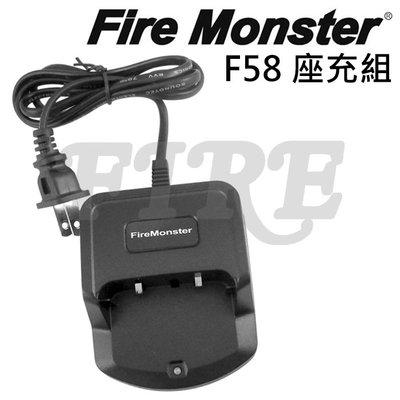 《光華車神無線電》Fire Monster F58 原廠 座充組 無線電 對講機