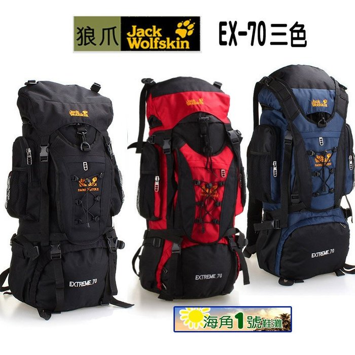 海角一號 狼爪EX-70專業登山防水大背包.70公升大容量環島旅游包徒步户外雙肩包 三個顏色台灣現貨