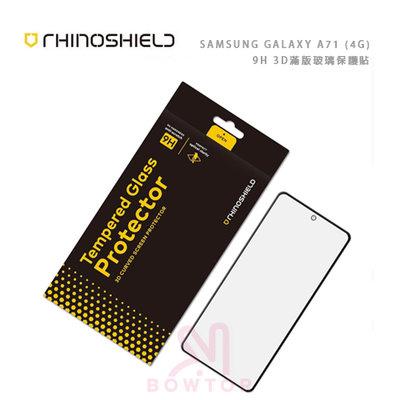 光華商場。包你個頭【犀牛盾】Samsung Galaxy A71 (4G) - 犀牛盾9H 3D滿版玻璃 保護貼