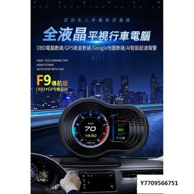 F9 2020 導航版 手機連接Google地圖數據 HUD  OBD2 GPS 雙系統 抬頭顯示器 導航系統@ji66751