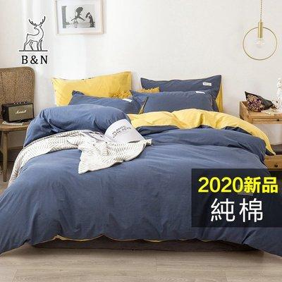 現貨高端良品全棉純色四件套/純棉優質床包/適合裸睡/雙人/加大/簡約套件/被套四件組/四季可用