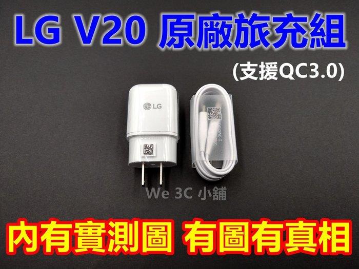 LG V20 原廠旅充組 9V 1.8A 閃充 QC3.0 快充 TYPE-C 樂金 G6 V30 V40 G8 G7