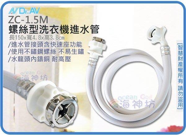 =海神坊=ZC-1.5M NDRAV 螺絲型洗衣機進水管 全自動洗衣機專用 各種品牌適用 洗濯機 5呎/150cm