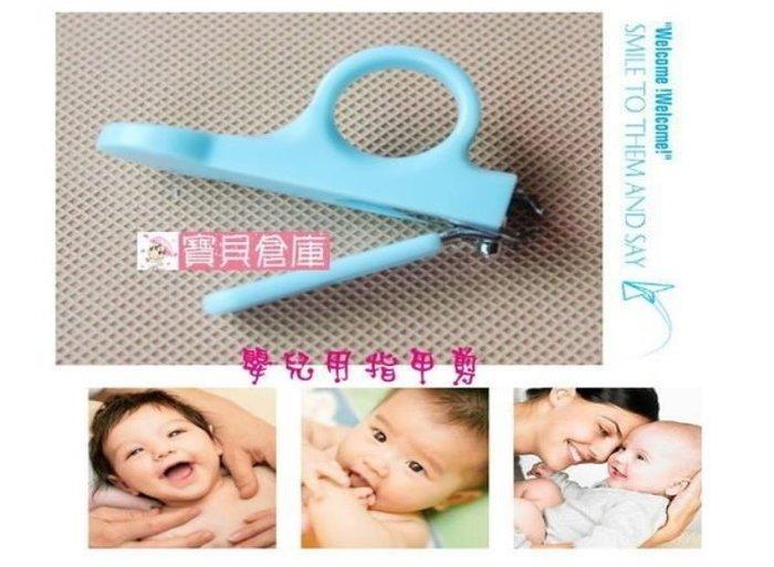 寶貝倉庫~寶寶專用新生兒指甲剪~半圓形~幼兒指甲剪~安全指甲刀~指甲鉗~2色可選