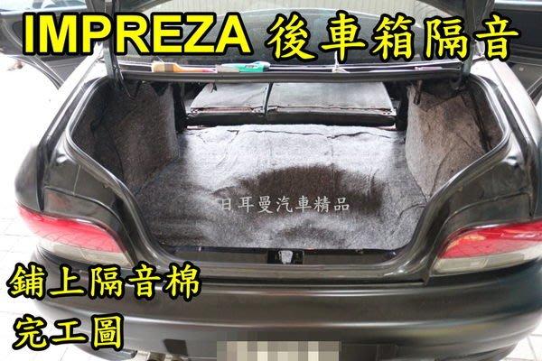 【日耳曼汽車精品】高密度 隔音棉 改善車內隔音 FIT K12 VITARA CRV LEVORG LIVINA HRV