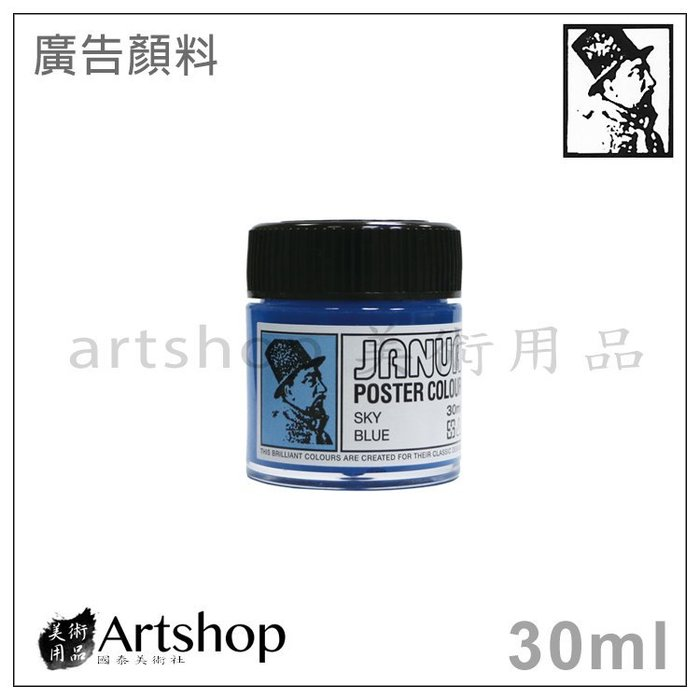 【Artshop美術用品】JANUA 老人牌 廣告顏料 30ml (單色)