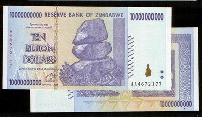 ZIMBABWE(辛巴威100億紙幣X10張),P85 ,10-BILLION,2008,全新UNC 保證真鈔
