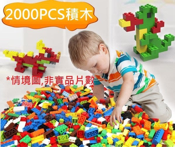 澳洲Building blocks拼裝積木~可兼容樂高積木喔~2000PCS~◎童心玩具1館◎