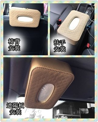 多功能(附背扣) 車用面紙盒 紙巾盒 ...