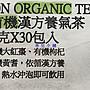 美兒小舖COSTCO好市多代購~VILSON 米森 有機漢方養氣茶(6gx30包)