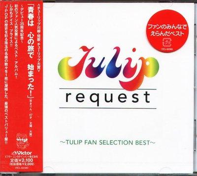 K - Tulip - request: Tulip Fan Selection Best - 日版 - NEW