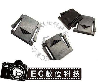 【EC數位】Canon Nikon Leica Olympus Sony 專業級 熱靴保護蓋 相機閃光燈專用 熱靴保護蓋一入