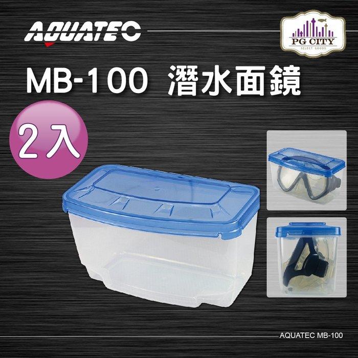 AQUATEC MB-100 潛水面鏡盒  2入組 PG CITY
