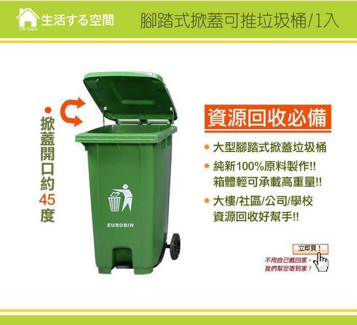 120公升二輪腳踏式掀蓋垃圾桶/醫院髒衣桶/資源回收垃圾桶/大型垃圾桶/垃圾子車/LOFT/分類垃圾桶/社區用/生活空間