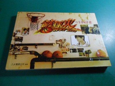 籃球火の青春記事簿 八大電視台 2008年初版一刷 9成新 【CS超聖文化2讚】