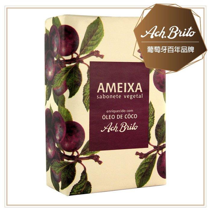 【Ach Brito 艾須‧布里托】PLUM文藝甜李香氛皂-紫 160g  100%植物皂 眷戀不已清新微酸甜李香氛