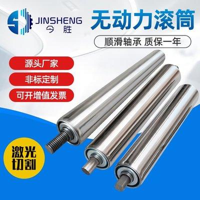 (臺*灣)無動力滾筒不銹鋼流水線滾軸輸送帶鍍鋅托輥筒配件定制耐磨滾輪