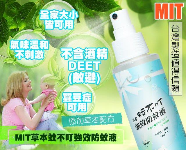 MIT 台灣製 草本蚊不叮強效 防蚊液  含化學成份DEET、酒精、樟腦等人工化學成份,大人小孩均可安心使用