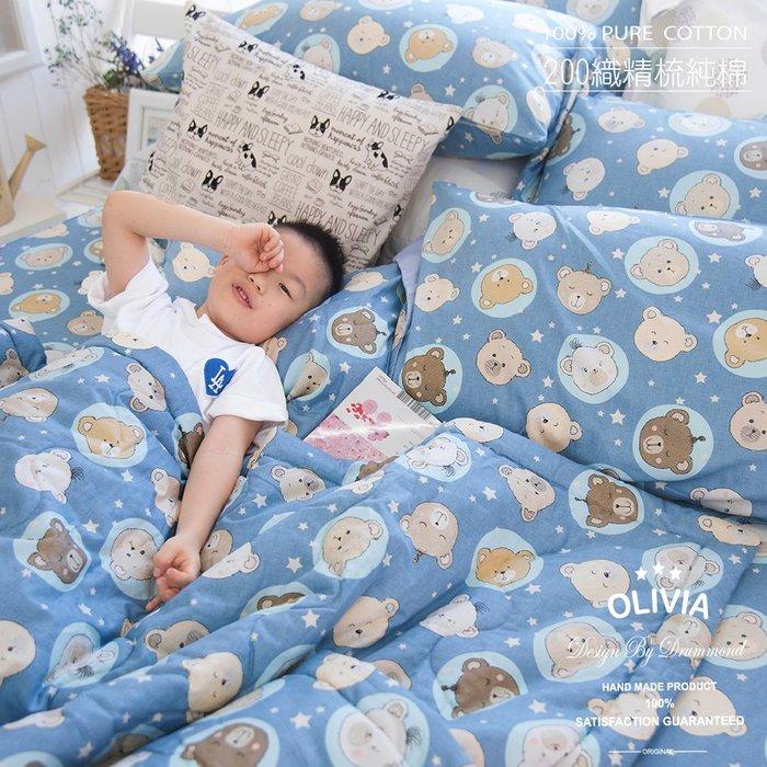 【OLIVIA 】200織精梳棉/標準單人床包美式枕套兩件組(不含被套)【DR370 寶貝熊 藍】 童趣系列 台灣製