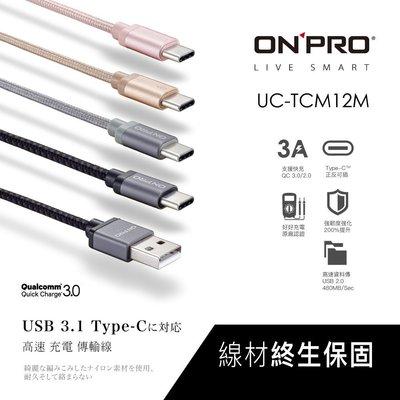 保固一年 ONPRO Type c 3A QC 3.0 充電線 傳輸線 S8 XZ htc10 S9 note8