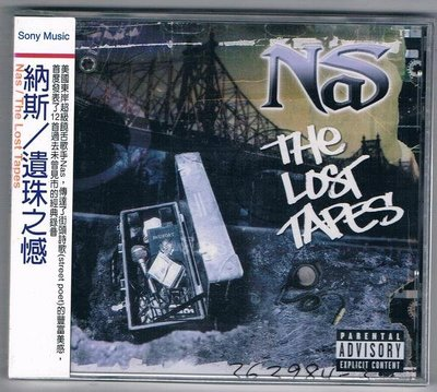 [鑫隆音樂]西洋CD-納斯 Nas/遺珠之憾 The Lost Tapes {5093622} 全新/免競標