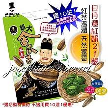【喬瑟芬的秘密】富強森 強森先生 茶煮葵瓜子 優惠特賣 買10送1