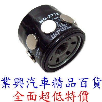 強力磁鐵(吸附機油濾芯鐵屑)(FXHW-1)【業興汽車精品百貨】