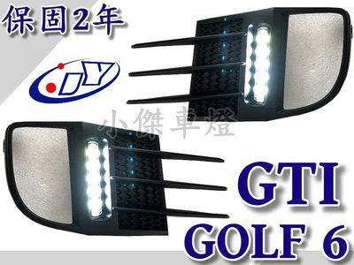 小傑車燈精品--保固二年 福斯 VW GOLF 6 GTI 2011 2012 專用 日行燈 含外框 三段式功能