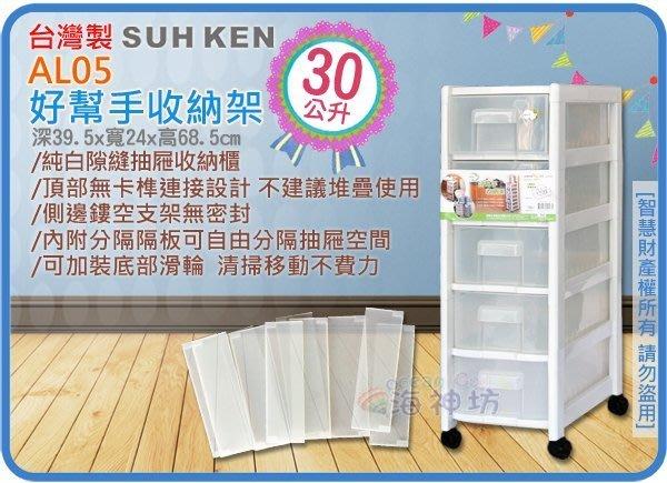 =海神坊=台灣製 AL05 好幫手收納架 五層櫃 置物櫃 抽屜櫃 整理箱 分類箱 儲物箱 附輪30L 4入3300元免運
