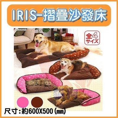 **貓狗大王**日本IRIS《秋收 可摺疊沙發床S號 (POSH-540))》桃紅色/咖啡色
