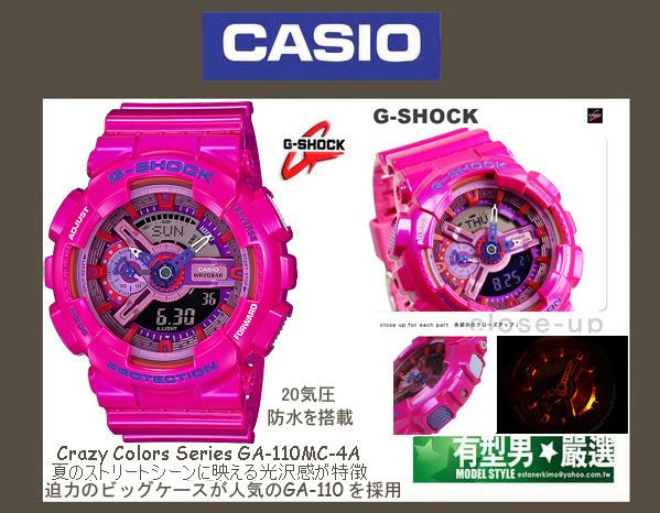 有型男~CASIO G-SHOCK CRAZY COLORS GA-110MC-4 粉桃彩霸魂 Baby-G 黑金 迷彩
