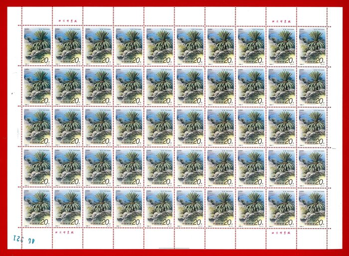 1996-7蘇鐵版張全新上品原膠、無對折(張號與實品可能不同)