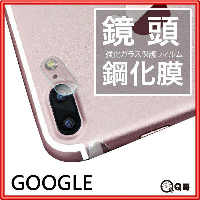 Google 鏡頭保護貼 鏡頭玻璃貼 好貼DIY MK保護貼【完美包覆】 G30go