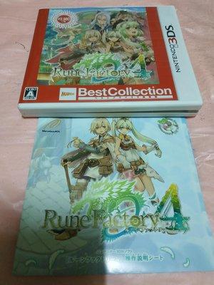 請先詢問庫存量~ 3DS 符文工廠 4 NEW 2DS 3DS LL N3DS LL 日規主機專用