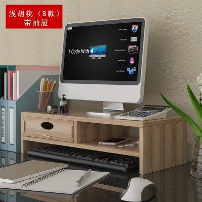 全館降價-電腦顯示器增高架帶抽屜墊高屏幕底座辦公室臺式桌面收納置物架子RM