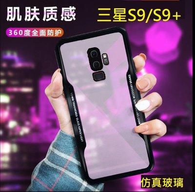 三星S9 S9+ 仿真玻璃保護殼 三星S9 S9 plus 壓克力保護套