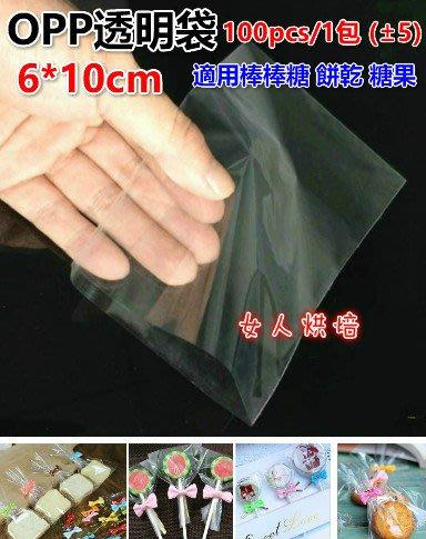 女人烘焙 6*10cm 100pcs/1包 透明袋 巧克力袋透明包裝袋婚禮小物平口袋烘焙包裝餅乾袋糖果袋棒棒糖袋手工皂袋