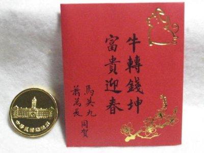 Susan 的舖』牛轉錢坤富貴迎春 2009馬英九總統農曆過年紅包袋