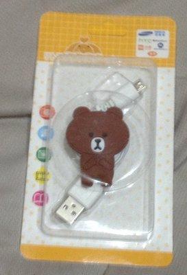 全新熊大USB數位可伸縮收納傳輸線