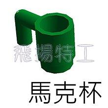 【飛揚特工】小顆粒 積木散件 物品 SRE012 馬克杯 透明 水杯 杯子(非LEGO,可與樂高相容)