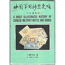 中國軍用鈔票史略