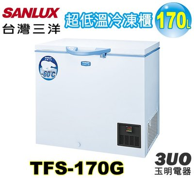 SANLUX三洋170L超低溫-60℃冷凍櫃價格《TFS-170G》