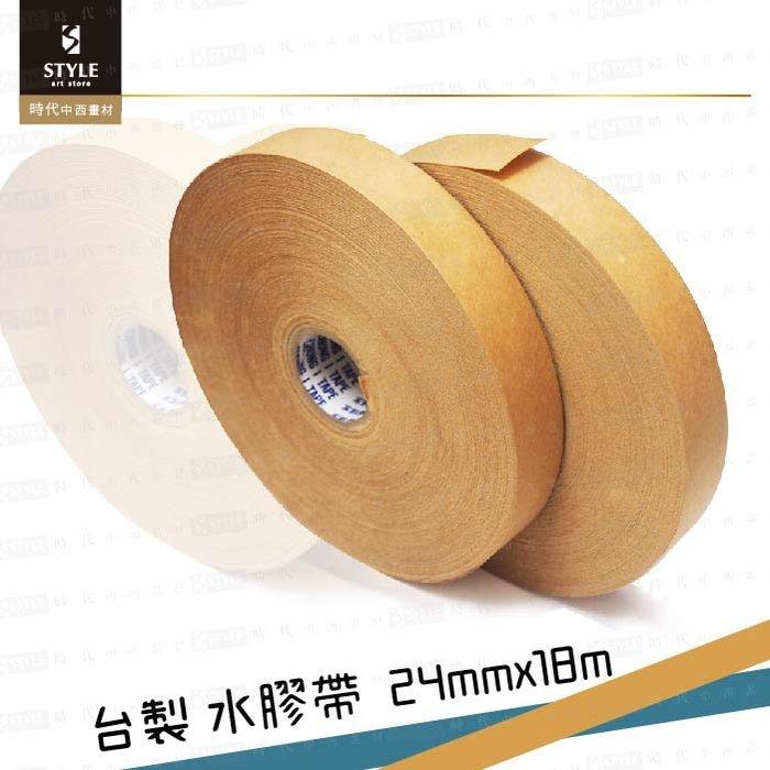 【時代中西畫材】台製 水膠帶 24mm X 18m 水彩素描水裱/物體封箱 皆可使用