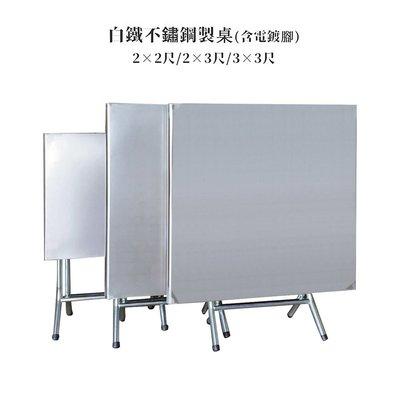 【在地人傢俱】21 輕鬆購-白鐵電鍍腳2x3尺不鏽鋼製折合方桌/餐桌/小吃桌/休閒桌 GD848-18