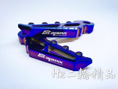 Hz二輪精品 APEXX 燒鈦 鍍鈦 飛旋踏板 腳踏板 飛炫 JETS JET SR EVO FIGHTER 6 Z1
