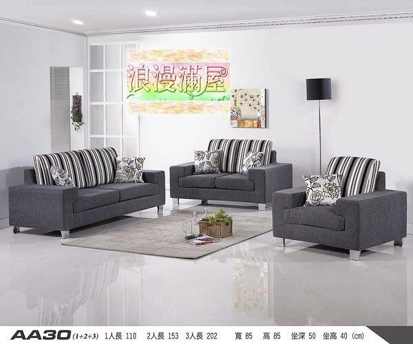 【浪漫滿屋家具】AA30型 1+2+3 高級全拆洗式 布沙發 超值特價17000$(免運)