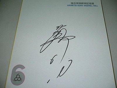 貳拾肆棒球-日本職棒中日龍落合博滿親筆簽名板=簽名在專屬紀念館的簽名板上