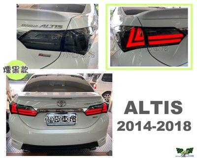 小亞車燈改裝*全新 ALTIS 11代 11.5代 2014-2018 年 燻黑 光條 光柱 LED尾燈 後燈