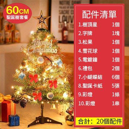 台灣現貨24小時出貨 聖誕樹裝飾品60cm聖誕樹擺件迷你聖誕樹聖誕節聖誕樹